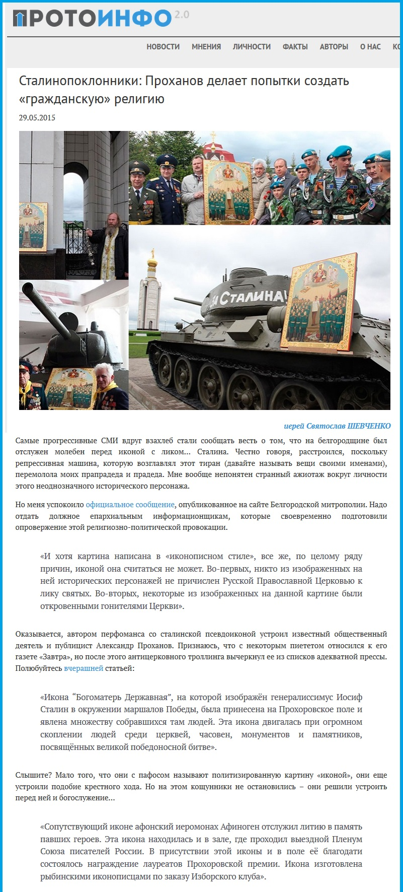 Проханов и святой Сталин. Протоиерей Св. Шевченко