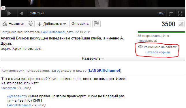 Теперь и у ar4es.info есть «социальный блог» на Youtube