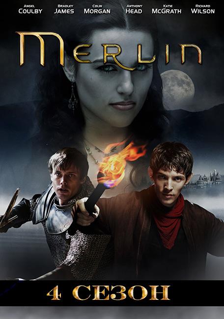 Мерлин / Merlin (4 сезон/2011/HDTVRip)
