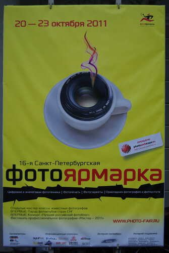 Санкт-Петербург. Манеж.  16-я «Фотоярмарка».