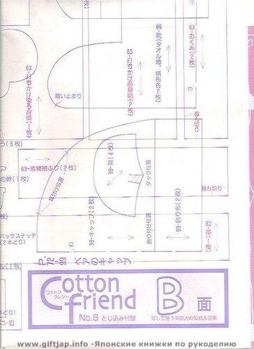 Cotton Friend no.6
