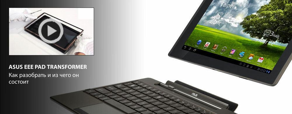 Asus Eee Pad Transformer — как разобрать планшет и из чего он состоит