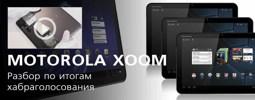 Motorola XOOM — как разобрать планшет и из чего он состоит