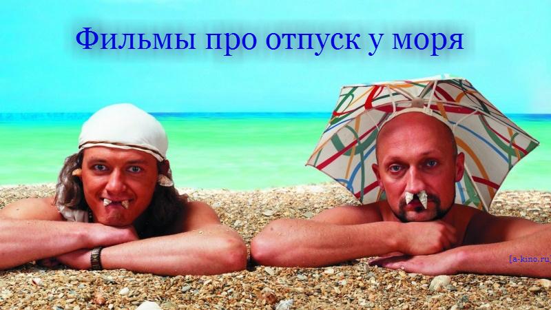 Фильмы про отпуск у моря