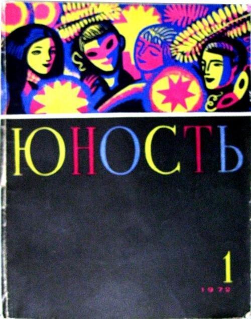 Обложки журналов СССР
