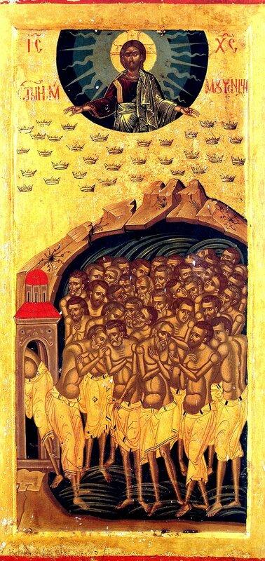 Святые Сорок Мучеников Севастийских. Икона XVII века в монастыре Хиландар на Афоне.