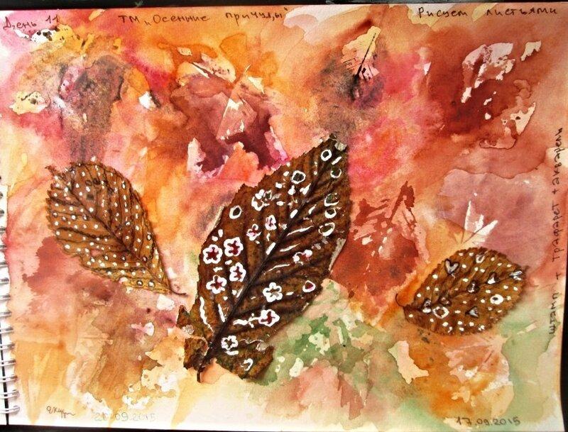 рисую на листьях