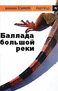 Банана Ёсимото, Сборник рассказов Ящерица, Рассказ Баллада большой реки