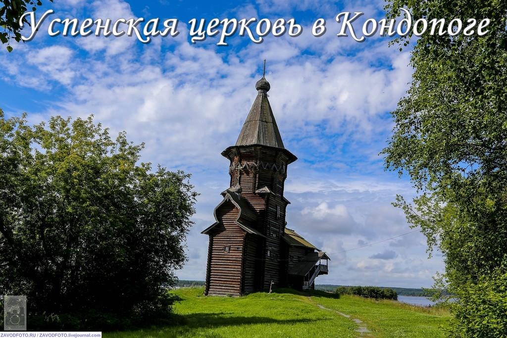 Успенская церковь в Кондопоге.jpg