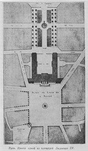 Проект площади Людовика XV в Руане