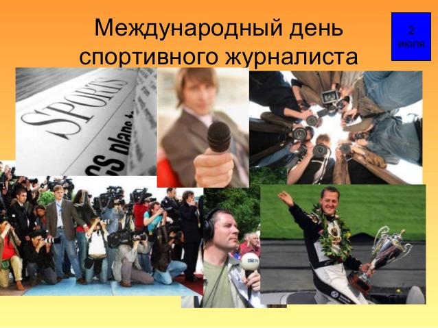 Международный день спортивного журналиста 2 июля