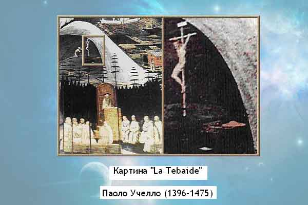Открытки с Всемирным днём НЛО. Картина 15 века с НЛО!