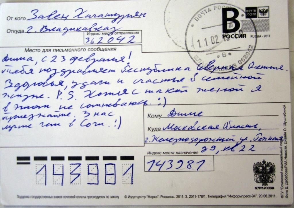 Как отправить открытку по почте куда опустить