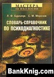 Словарь - справочник по психодиагностике