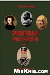 Книга Сравнительная культурология. Том 1