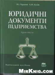 Книга Юридичні документи підприємства