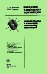 Книга Введение в фенетику популяций. Новый подход к изучению природных популяций