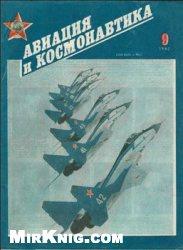 Книга Авиация и космонавтика №9 1992