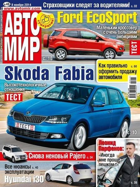 Книга Журналы: Автомир №№45-46 [Россия] (октябрь-ноябрь 2014)