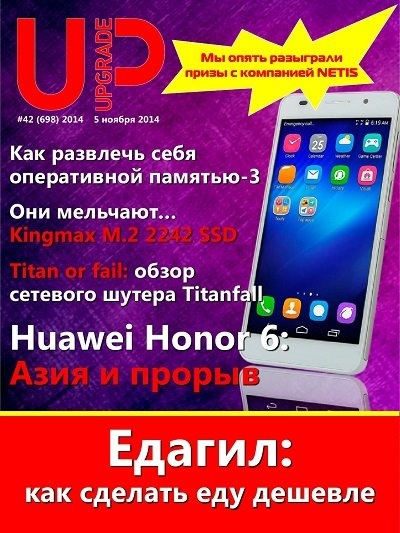 Книга Журнал: UPgrade №42 (698) (ноябрь 2014)