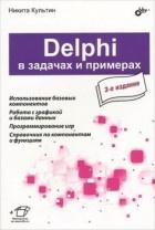 Книга Delphi в задачах и примерах. 3-е издание