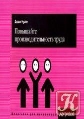 Книга Книга Повышайте производительность труда