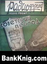 Журнал «Радиофронт», 1931, №07-08