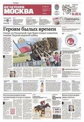 Журнал Вечерняя Москва (31 Июля 2014) Утренний выпуск