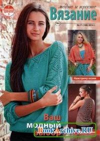 Вязание модно и просто №17 2014