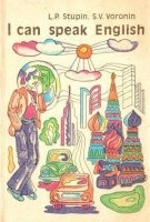 Книга Я умею разговаривать по-английски.I Can Speak English. Пособие по разговорному английскому языку