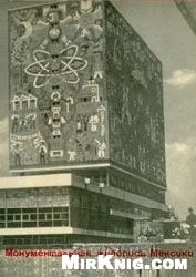 Книга Монументальная живопись Мексики
