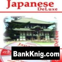 Аудиокнига Japanese Deluxe. Японский язык. Обучающий курс для мобильного телефона