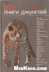 Книга Мир Книги Джунглей