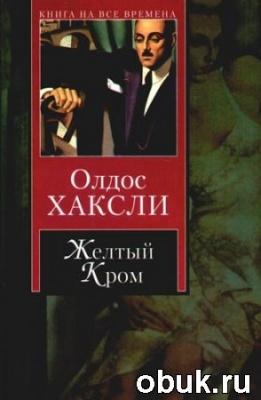 Книга Олдос Хаксли - Желтый Кром (аудиокнига)