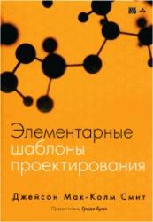 Книга Элементарные шаблоны проектирования