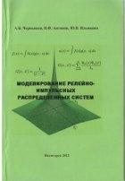 Журнал Моделирование релейно-импульсных распределенных систем