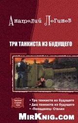 Книга Три танкиста из будущего. Трилогия