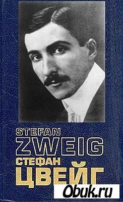 Книга Собрание произведений Стефана Цвейга