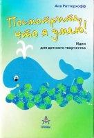 Книга Посмотрите, что я умею. Идеи для детского творчества jpg 13,65Мб