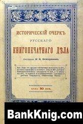 Книга Исторический очерк русского книгопечатного дела pdf 2Мб