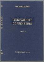 Аудиокнига Красовский Ф.Н. Избранные сочинения (в 4-х томах) pdf 50,3Мб
