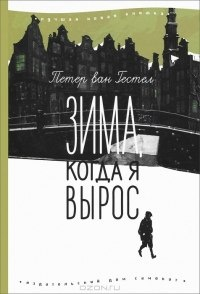 Книга Зима, когда я вырос