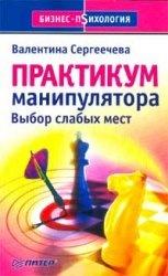 Книга Практикум манипулятора. Выбор слабых мест