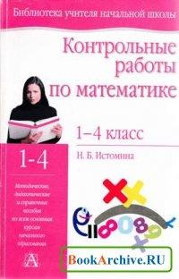 Книга Контрольные работы по матиматике 1-4 класс.