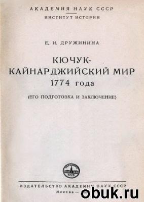 Книга Кючук-Кайнарджийский мир 1774 года (его подготовка и заключение)