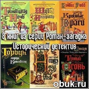Книга Исторический детектив. Роман-загадка (8 томов)