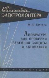 Книга Аппаратура для проверки релейной защиты и автоматики