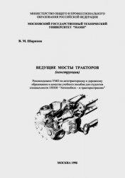 Книга Ведущие мосты тракторов (конструкция)