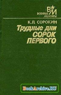 Книга Трудные дни сорок первого.