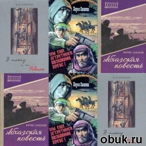 Борис Николаевич Соколов - Сборник книг
